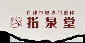 広島県福山市、春日町、蔵王町であん摩マッサージ指圧・整体をお探しなら、腰痛・肩こりの指泉堂まで。