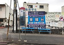 ③ 東福山駅からバスを使ってお越しの方