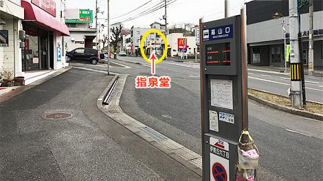 福山駅、東福山駅方面へ向かうバス停「幕山口」