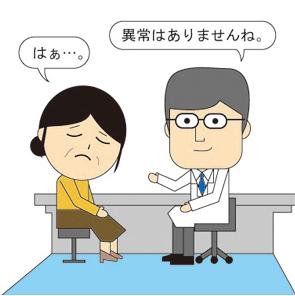 1. 「検査で異常がない」と言われている のに、症状が良くならない。