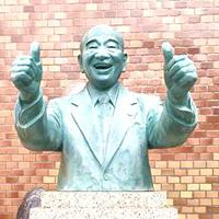 「押せば命の泉湧く」でおなじみ指圧業界の神様 浪越徳次郎先生。